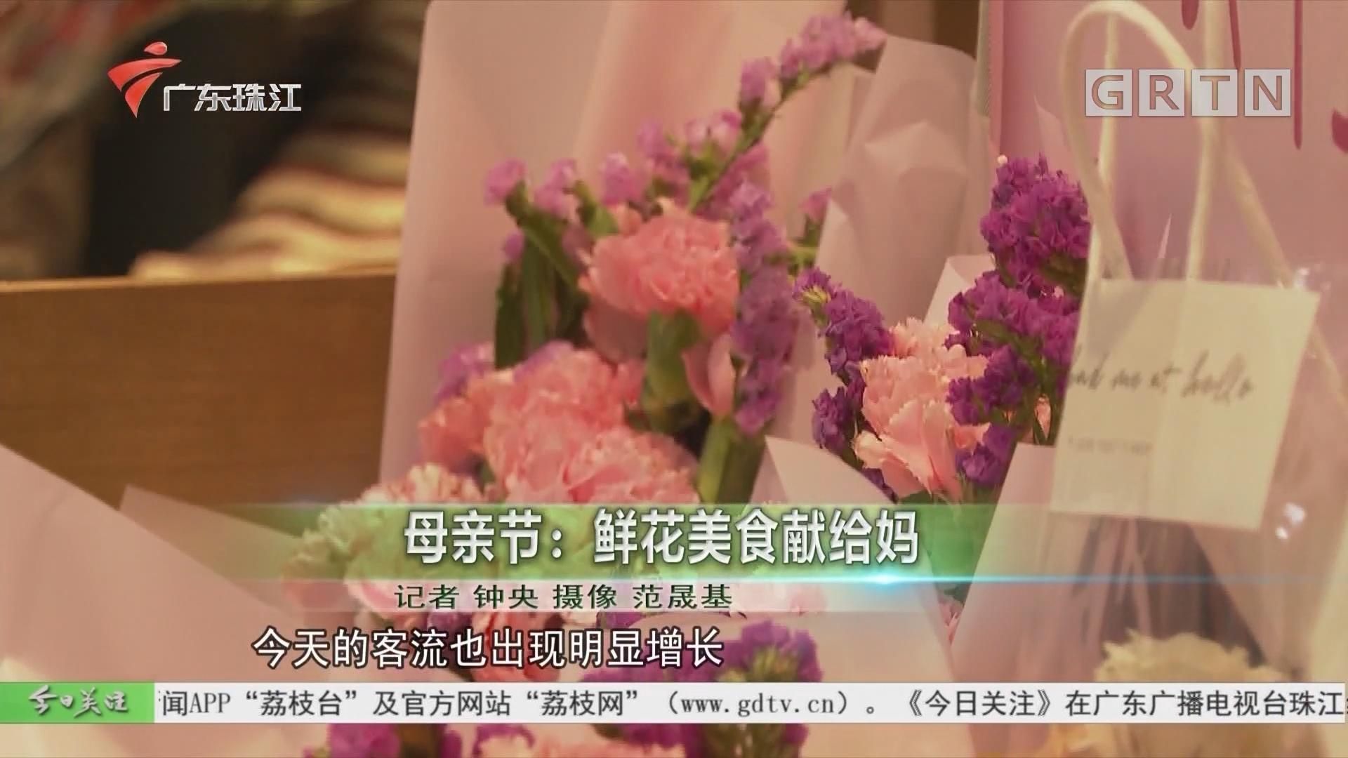 母親節:鮮花美食獻給媽