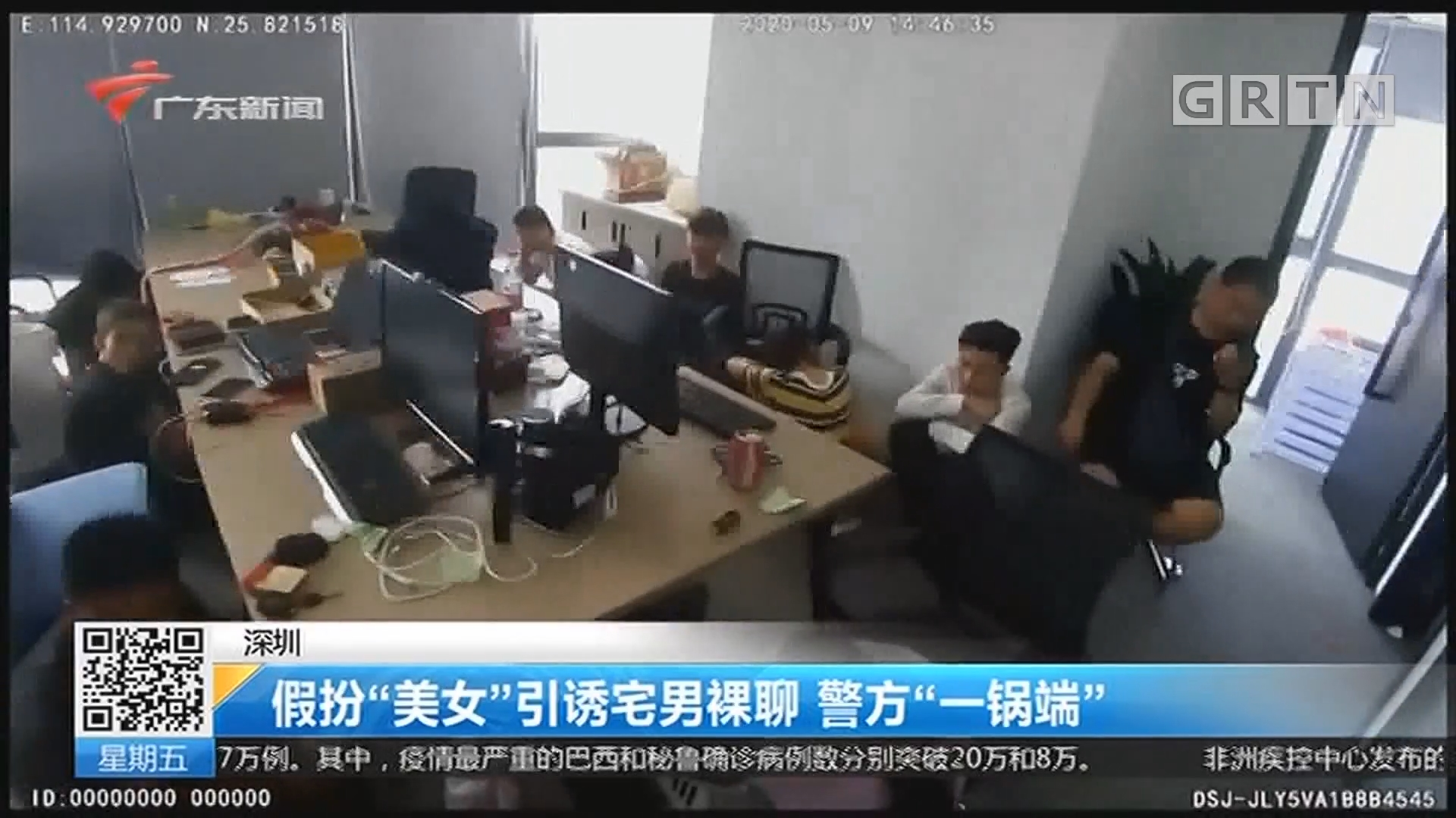 """深圳:假扮""""美女""""引诱宅男裸聊 警方""""一锅端"""""""