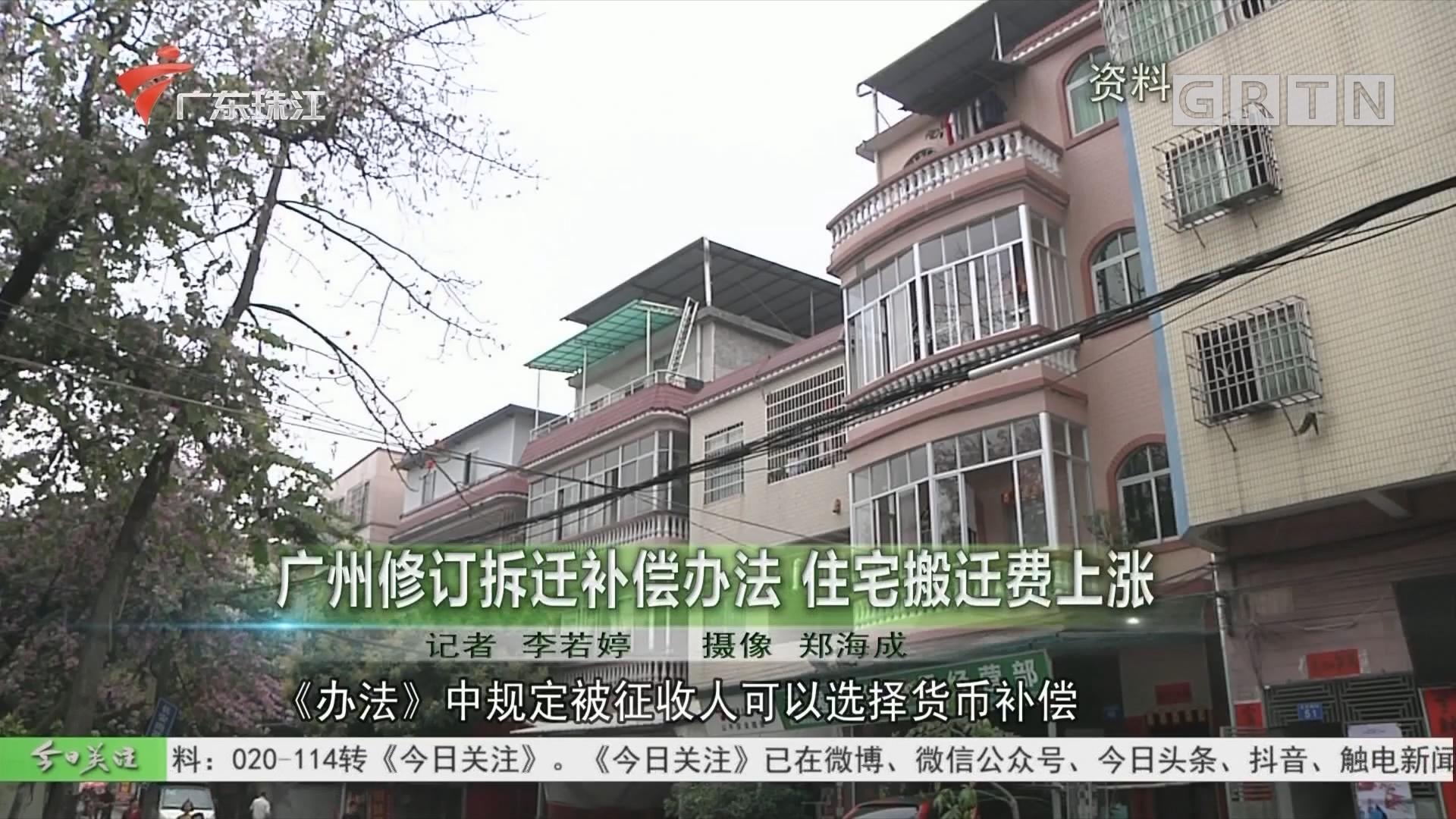 廣州修訂拆遷補償辦法 住宅搬遷費上漲