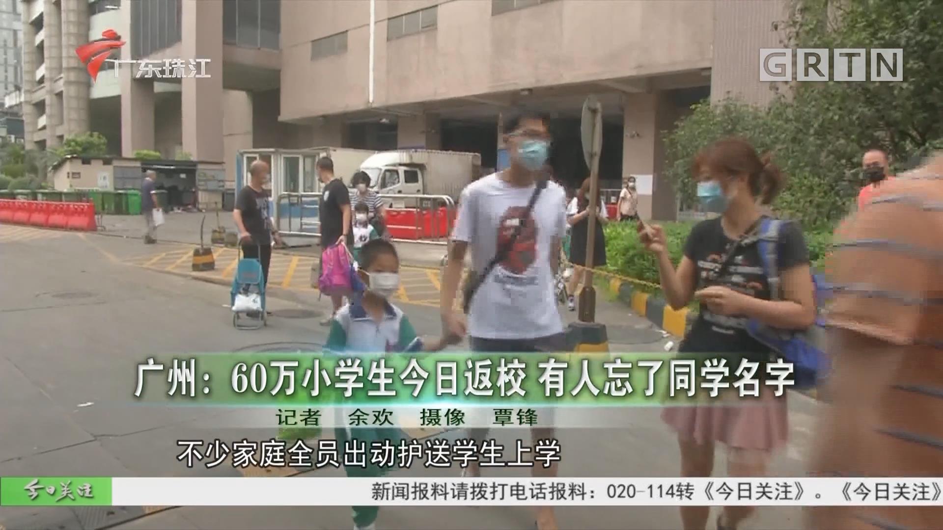 广州:60万小学生今日返校 有人忘了同学名字