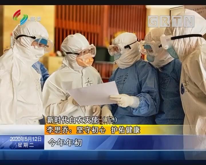 新时代白衣天使(三) 李思乔:坚守初心 护佑健康