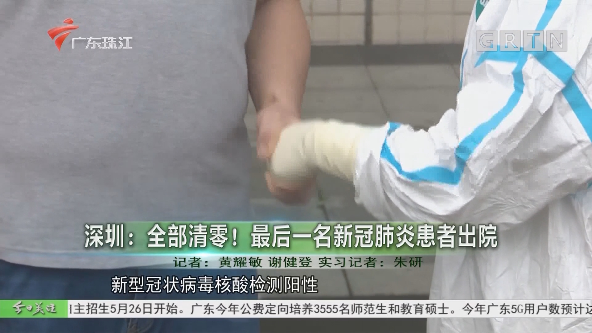 深圳:全部清零!最后一名新冠肺炎患者出院