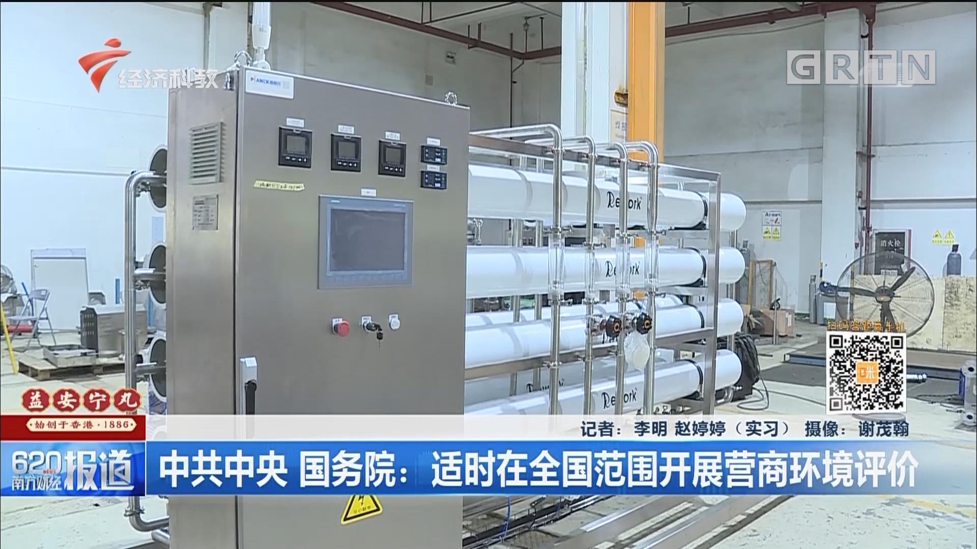 中共中央 国务院:适时在全国范围开展营商环境评价