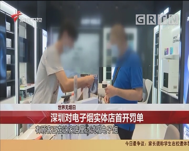 世界無煙日 深圳對電子煙實體店首開罰單