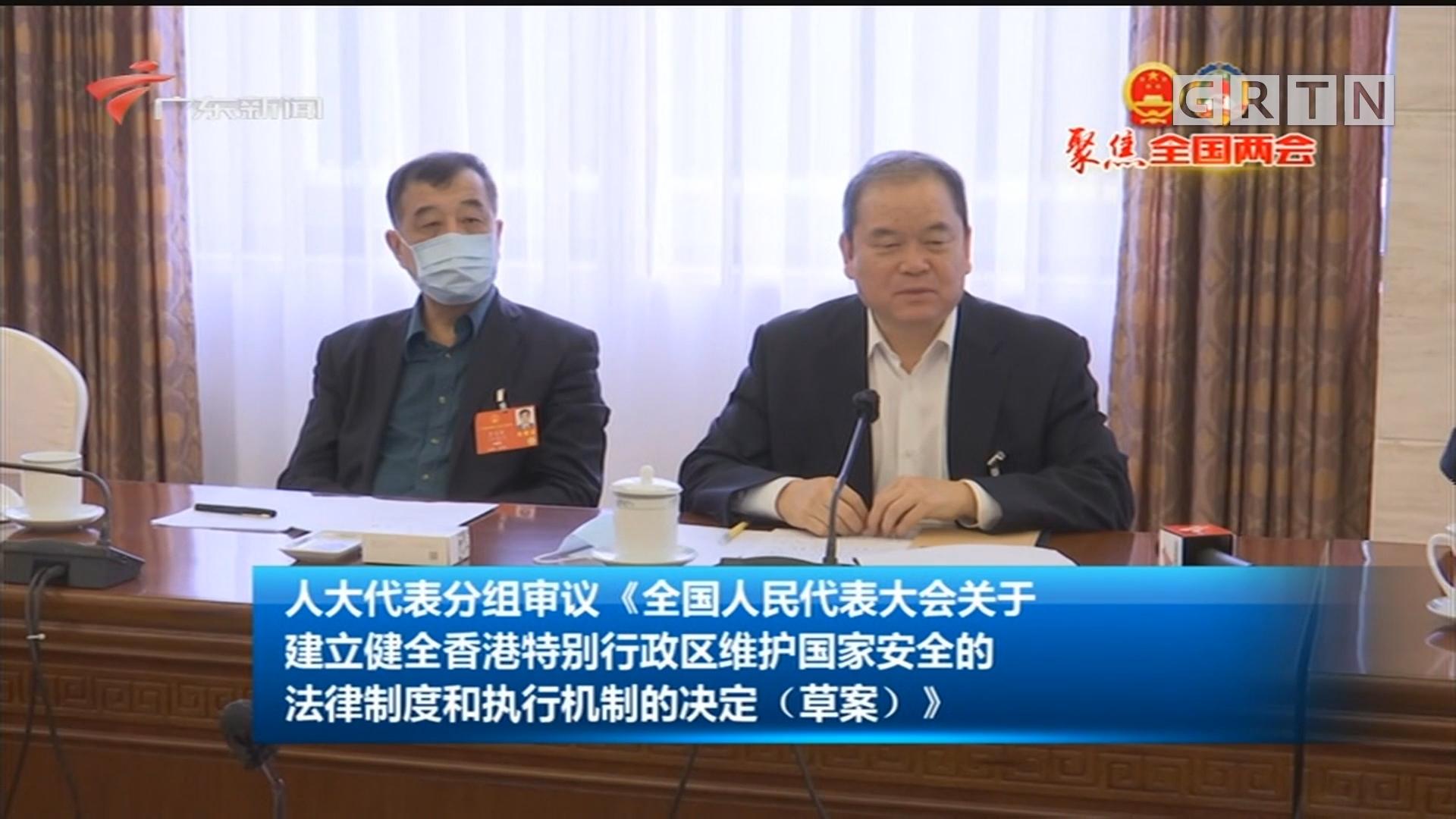人大代表分组审议《全国人民代表大会关于建立健全香港特别行政区维护国家安全的法律制度和执行机制的决定(草案)》