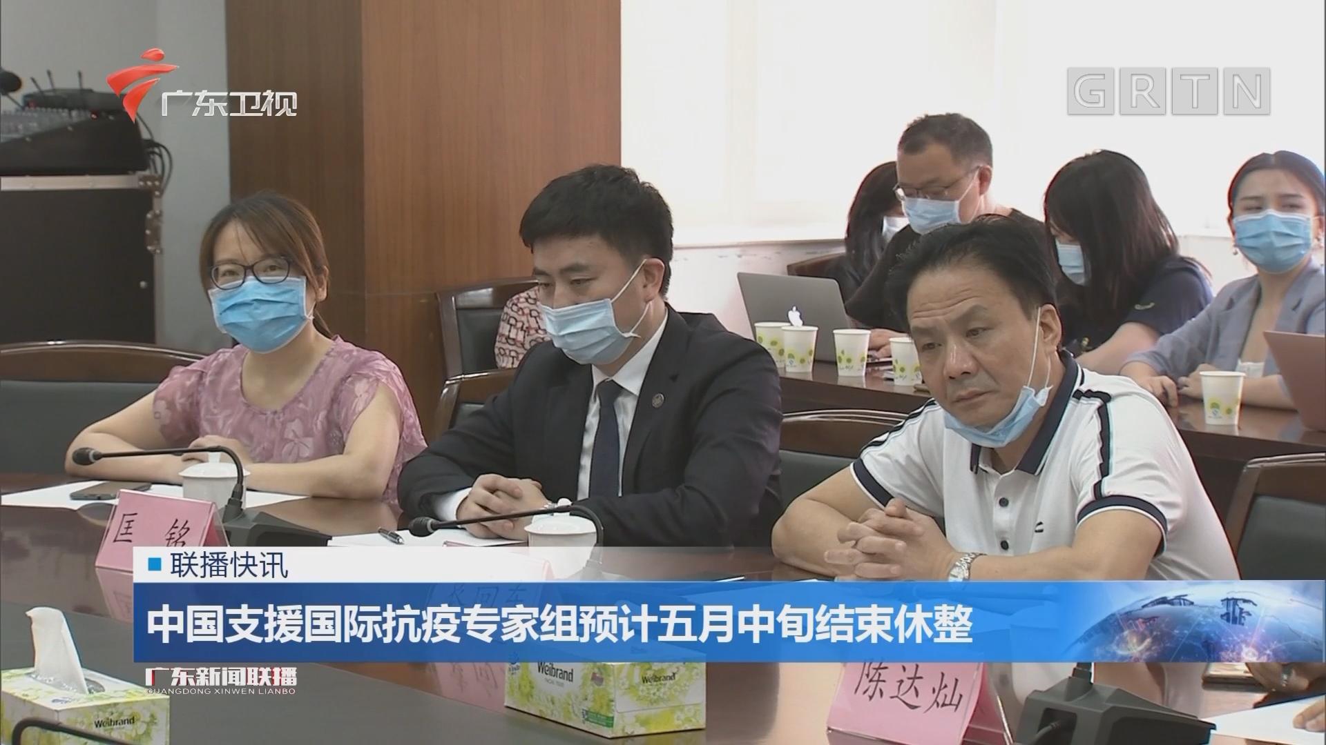 中國支援國際抗疫專家組預計五月中旬結束休整