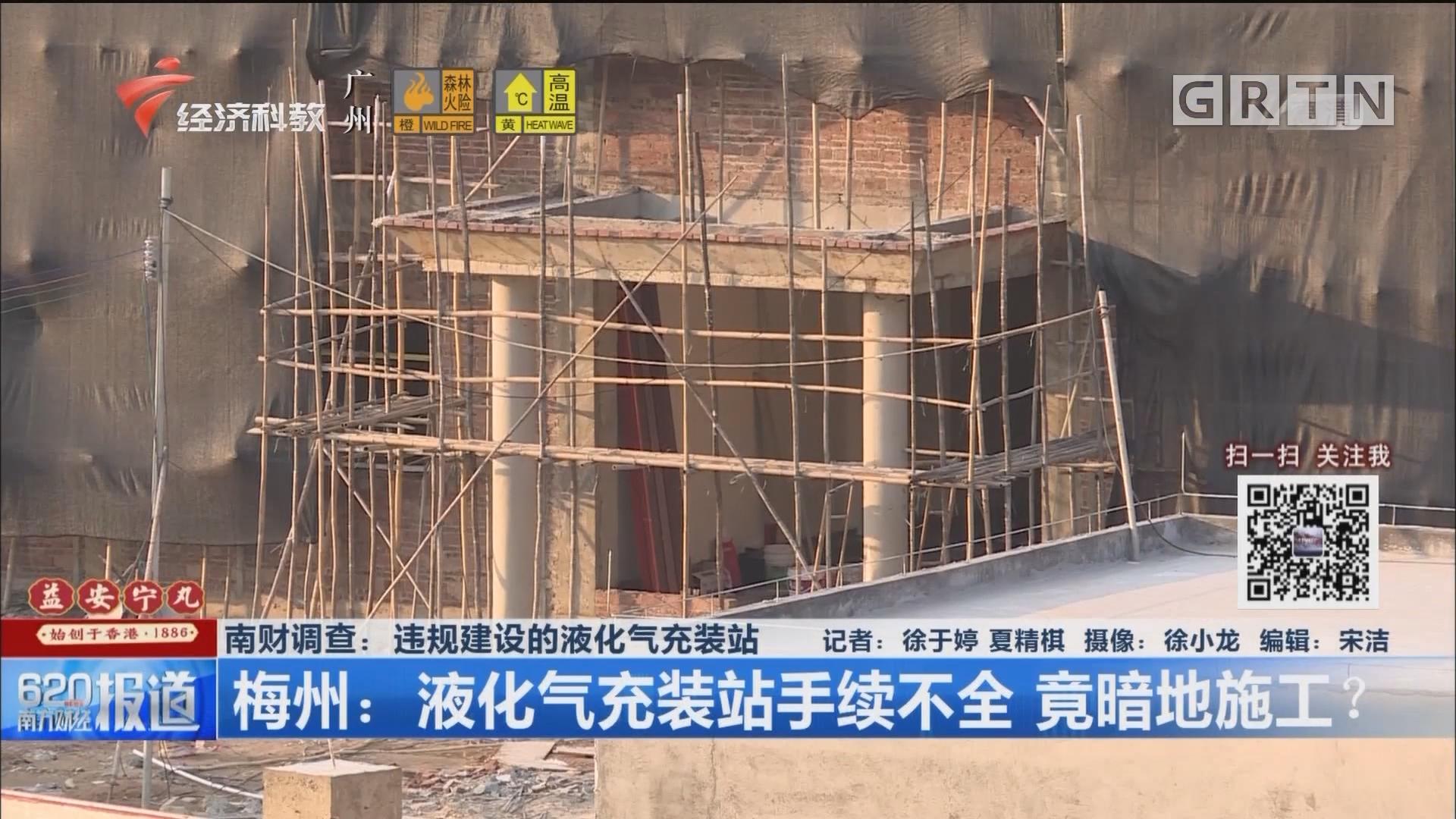 南財調查:違規建設的液化氣充裝站 梅州:液化氣充裝站手續不全 竟暗地施工?