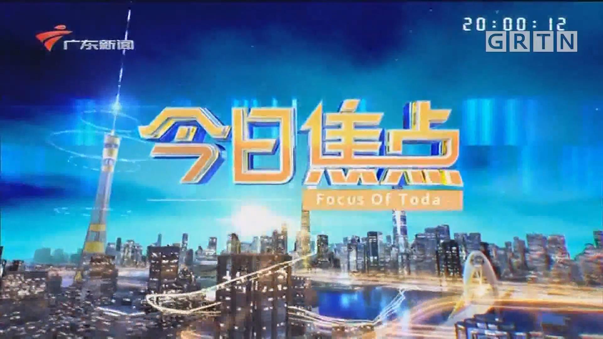 """[HD][2020-05-20]今日焦点:广州 """"2020520""""结婚 """"爱你爱你我爱你"""""""