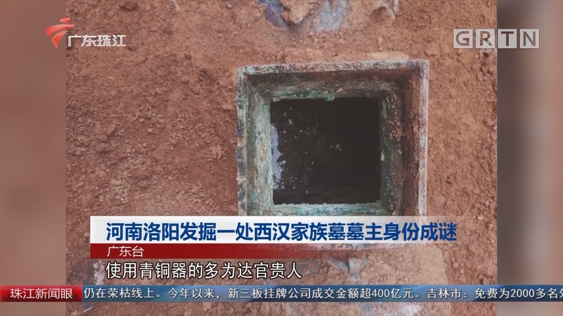 河南洛陽發掘一處西漢家族墓墓主身份成謎