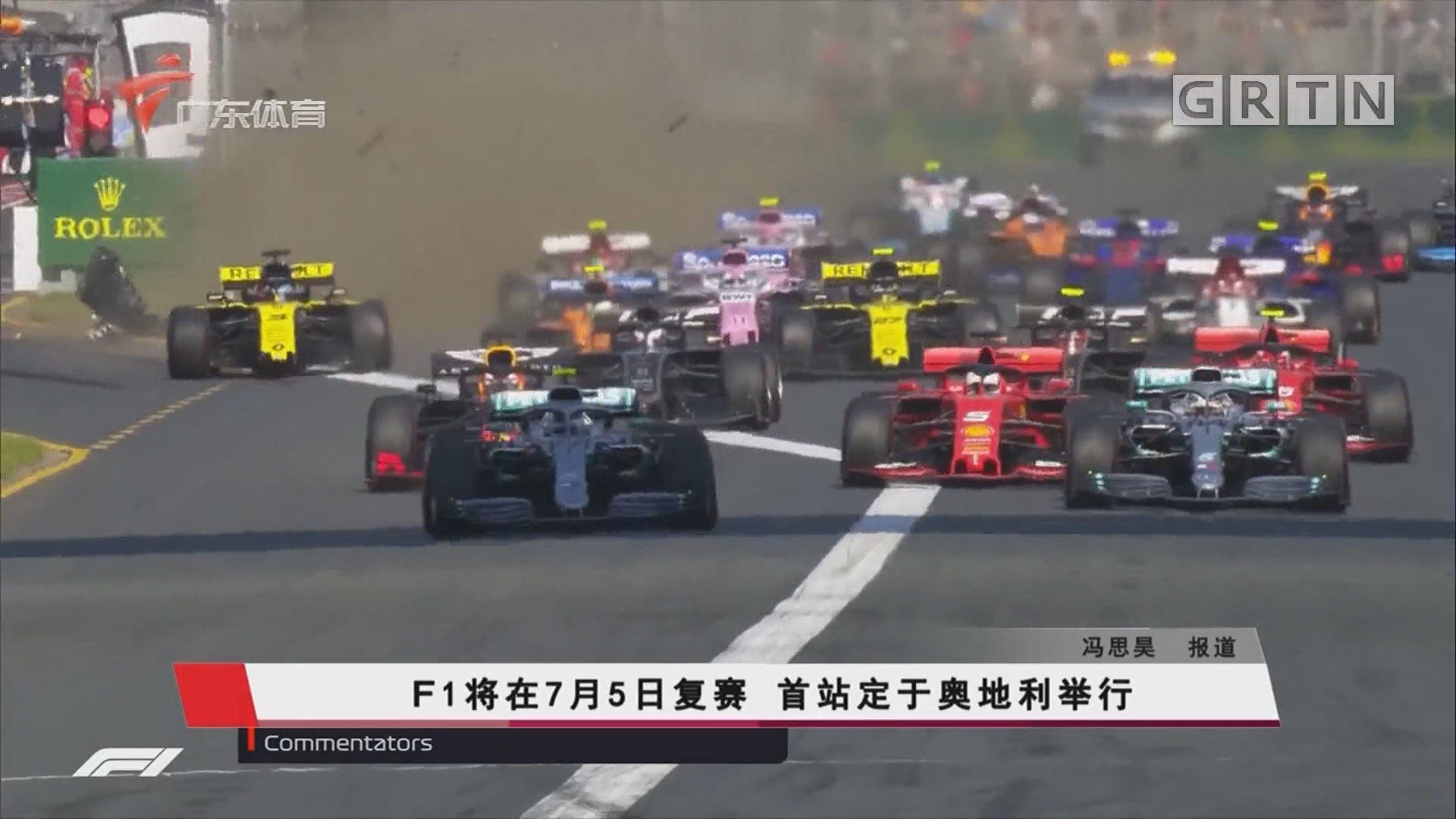 F1将在7月5日复赛 首站定于奥地利举行
