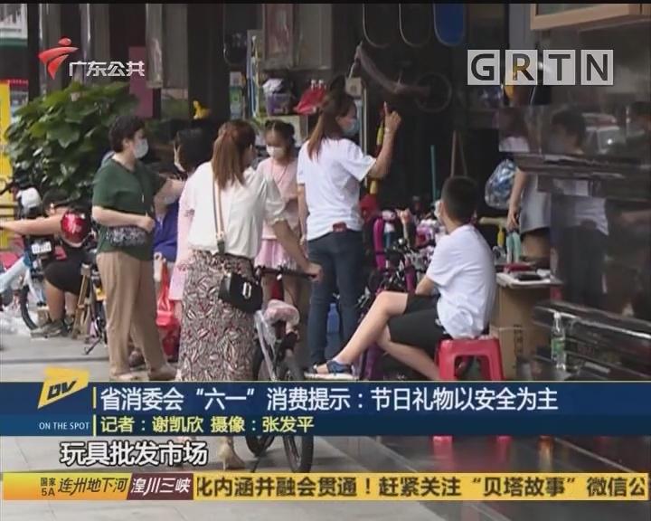 """省消委會""""六一""""消費提示:節日禮物以安全為主"""