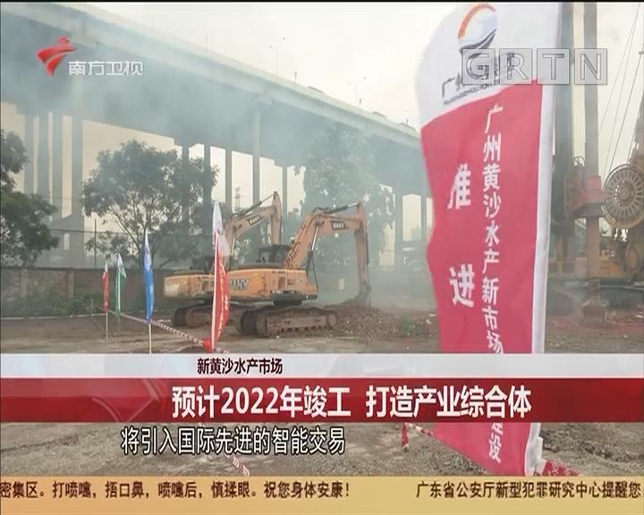 新黃沙水產市場 預計2022年竣工 打造產業綜合體