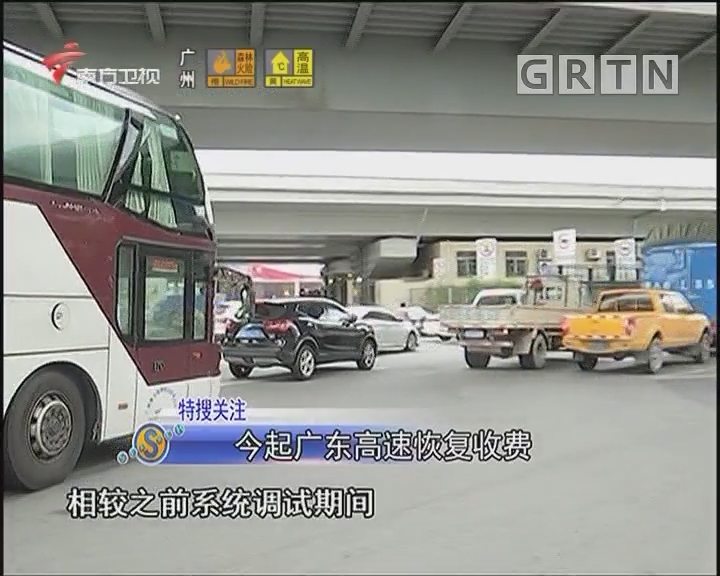 今起广东高速恢复收费