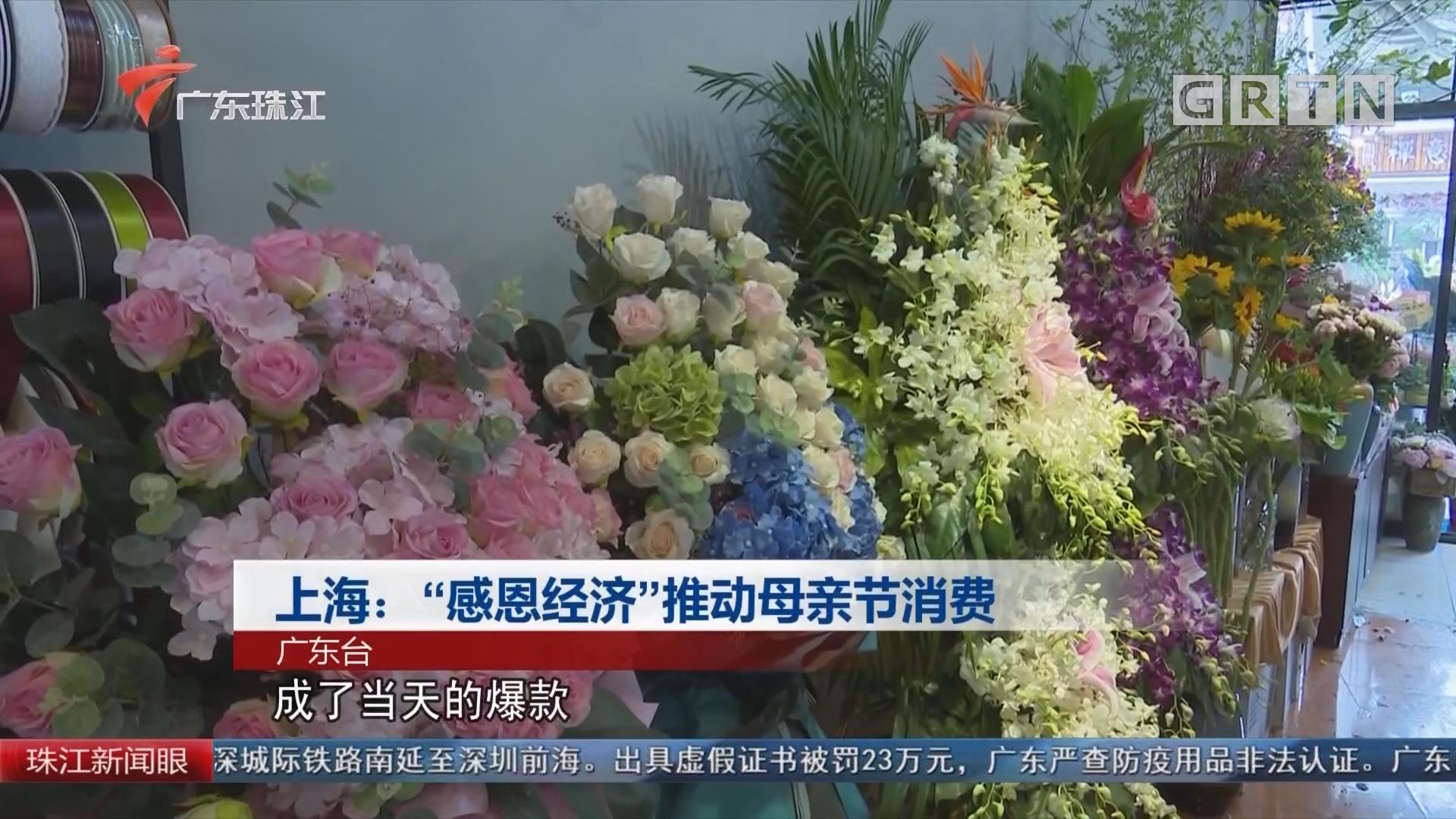 """上海:""""感恩經濟""""推動母親節消費"""