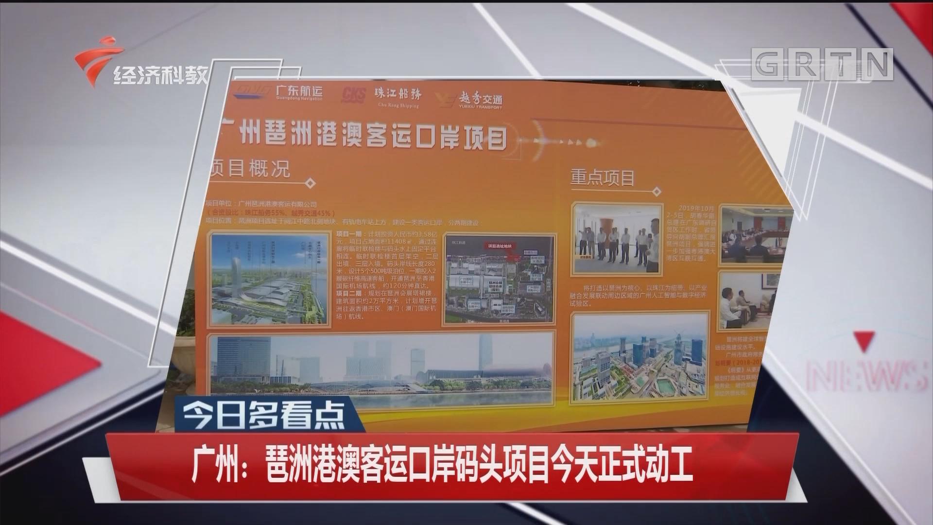 广州:琶洲港澳客运口岸码头项目今天正式动工