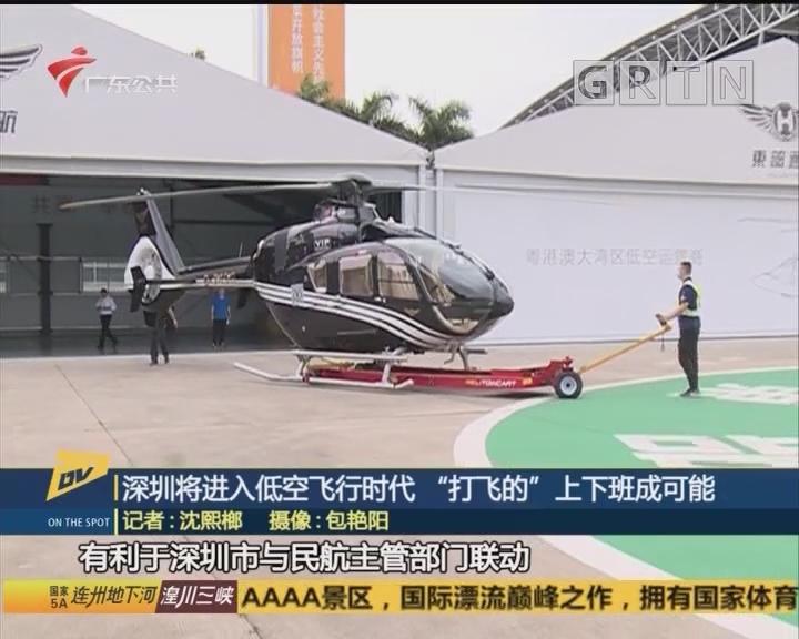 """深圳將進入低空飛行時代 """"打飛的""""上下班成可能"""