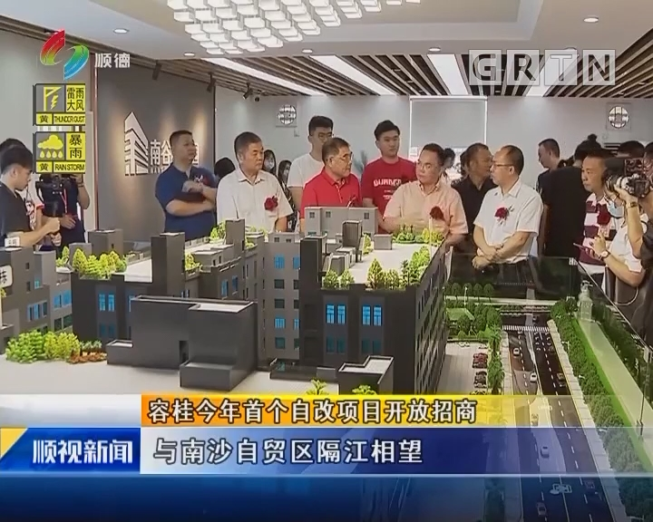 容桂今年首个自改项目开放招商