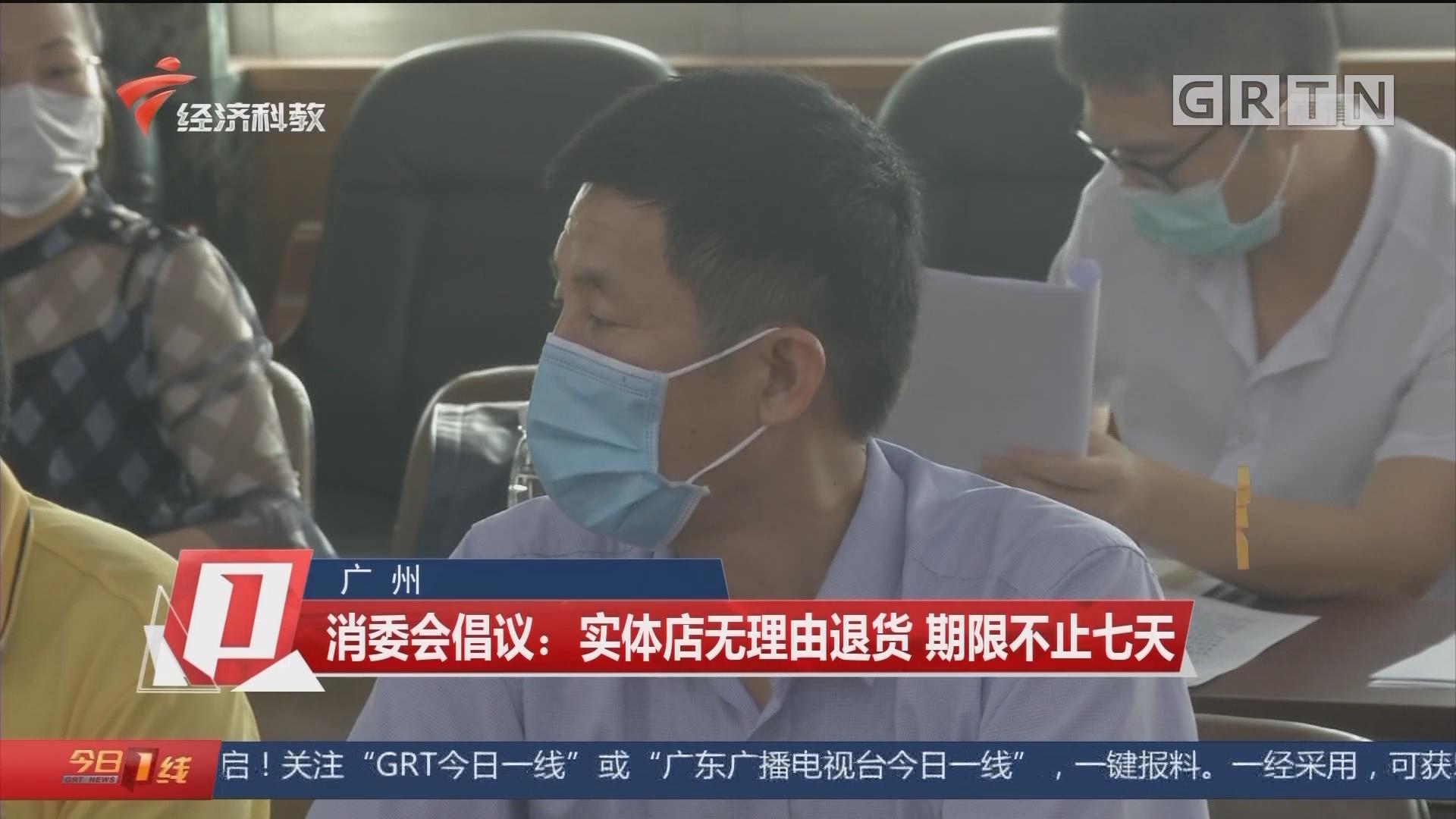 廣州 消委會倡議:實體店無理由退貨 期限不止七天