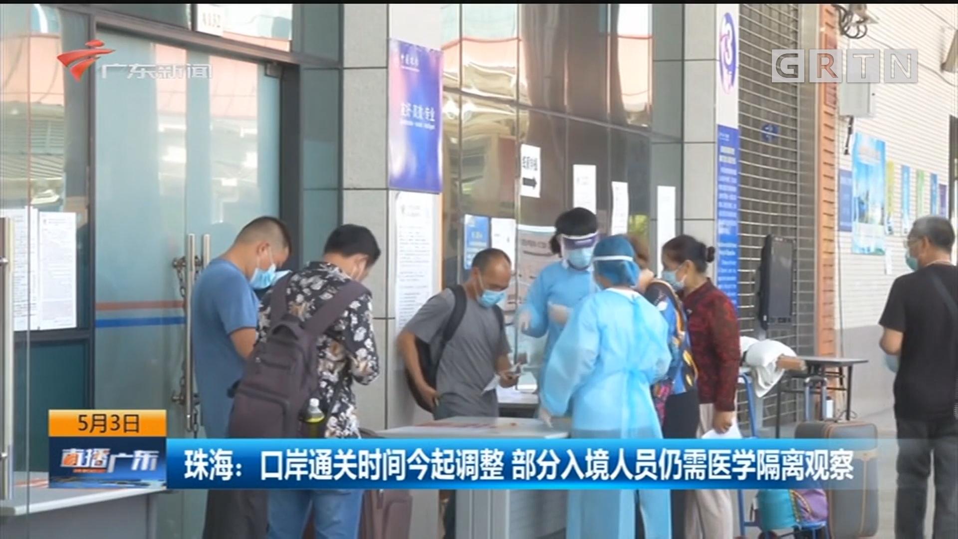 珠海:口岸通關時間今起調整 部分入境人員仍需醫學隔離觀察