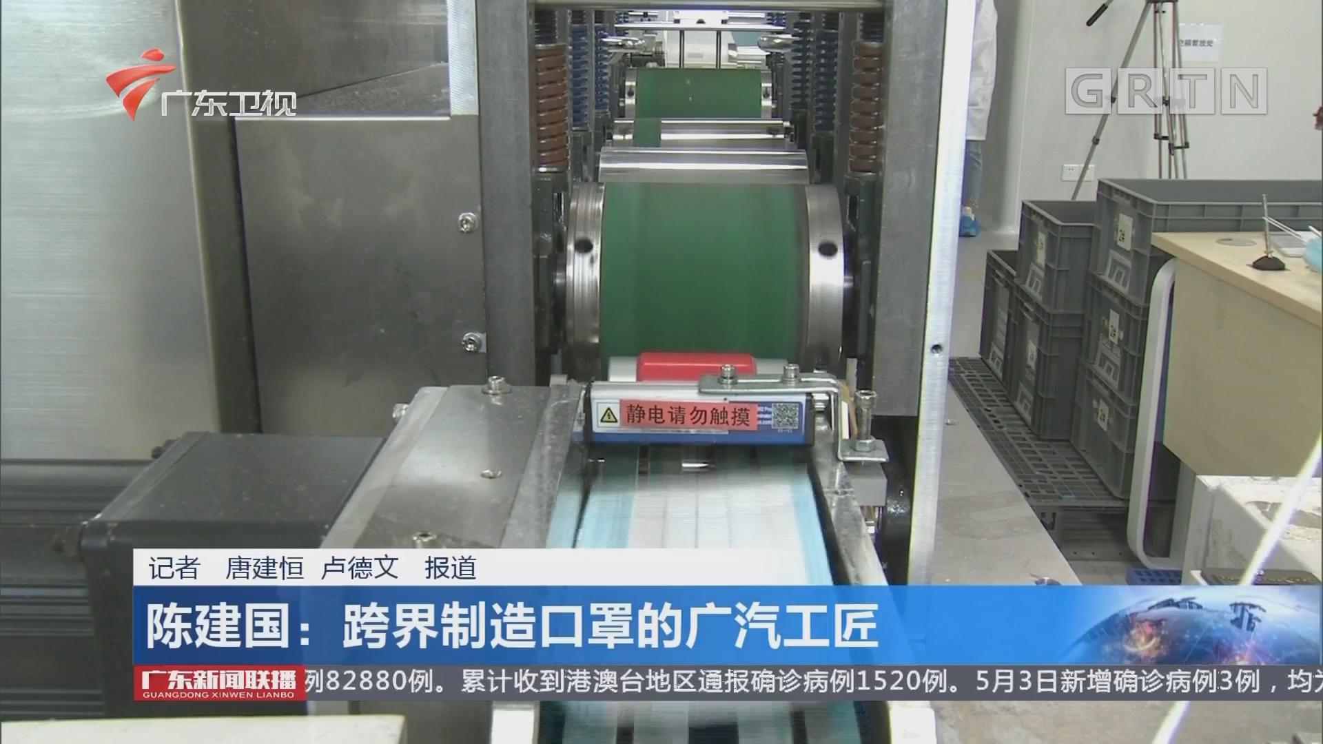 陳建國:跨界制造口罩的廣汽工匠