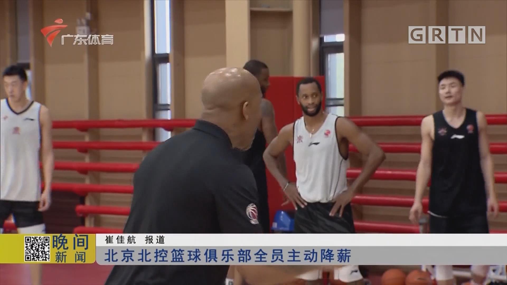 北京北控籃球俱樂部全員主動降薪