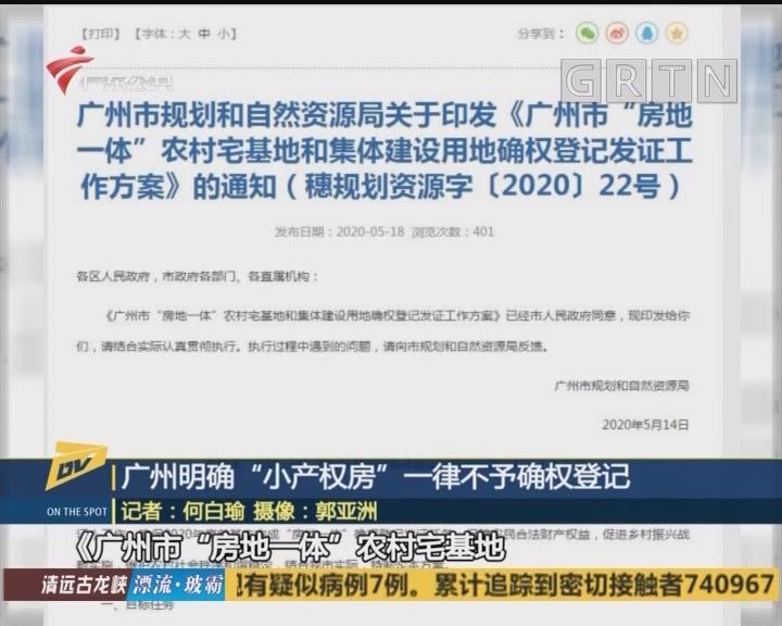 """广州明确""""小产权房""""一律不予确权登记"""