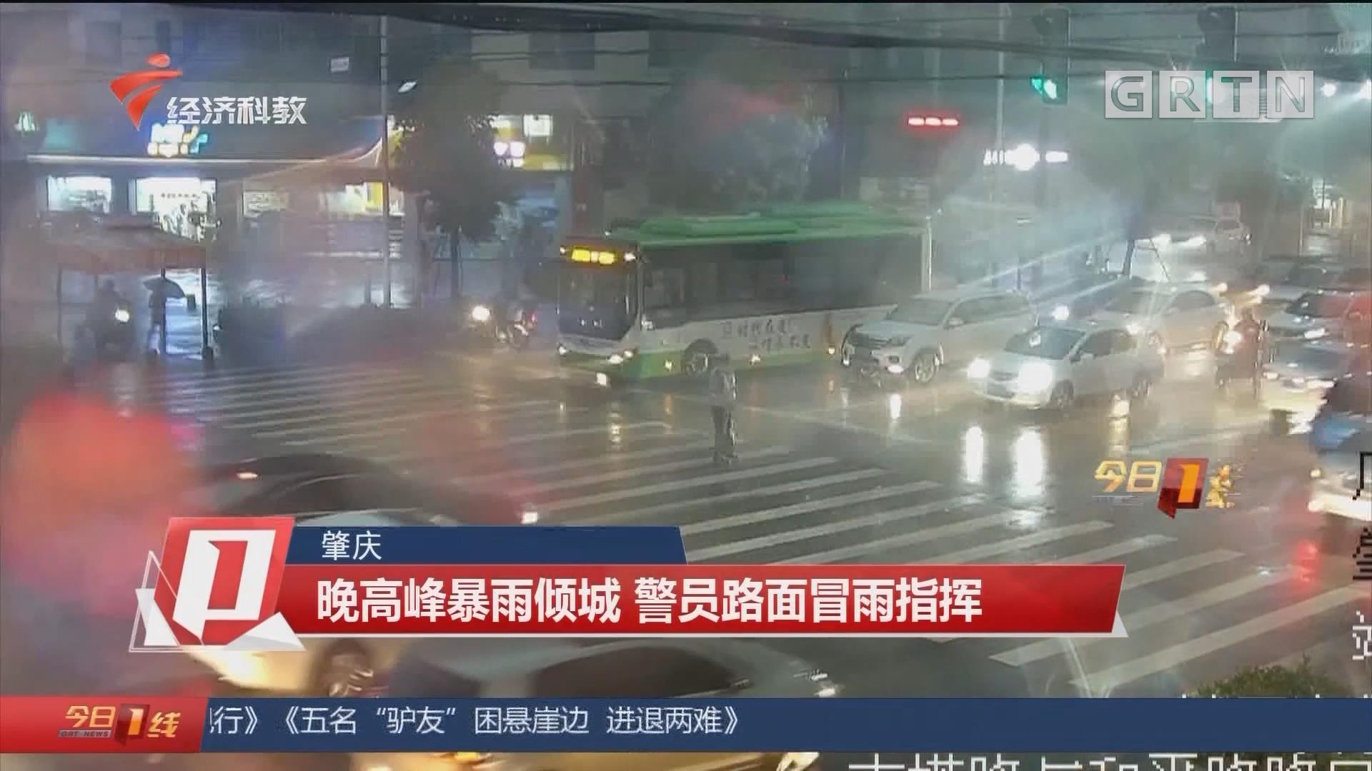 肇庆 晚高峰暴雨倾城 警员路面冒雨指挥