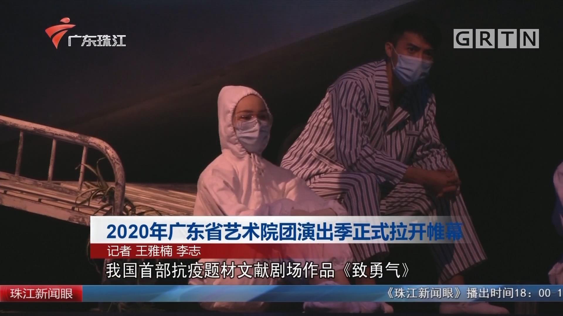 2020年廣東省藝術院團演出季正式拉開帷幕