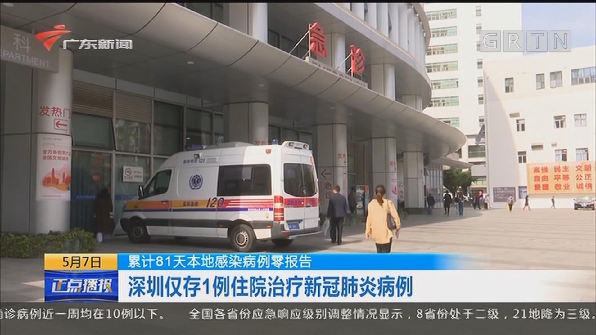累計81天本地感染病例零報告 深圳僅存1例住院治療新冠肺炎病例