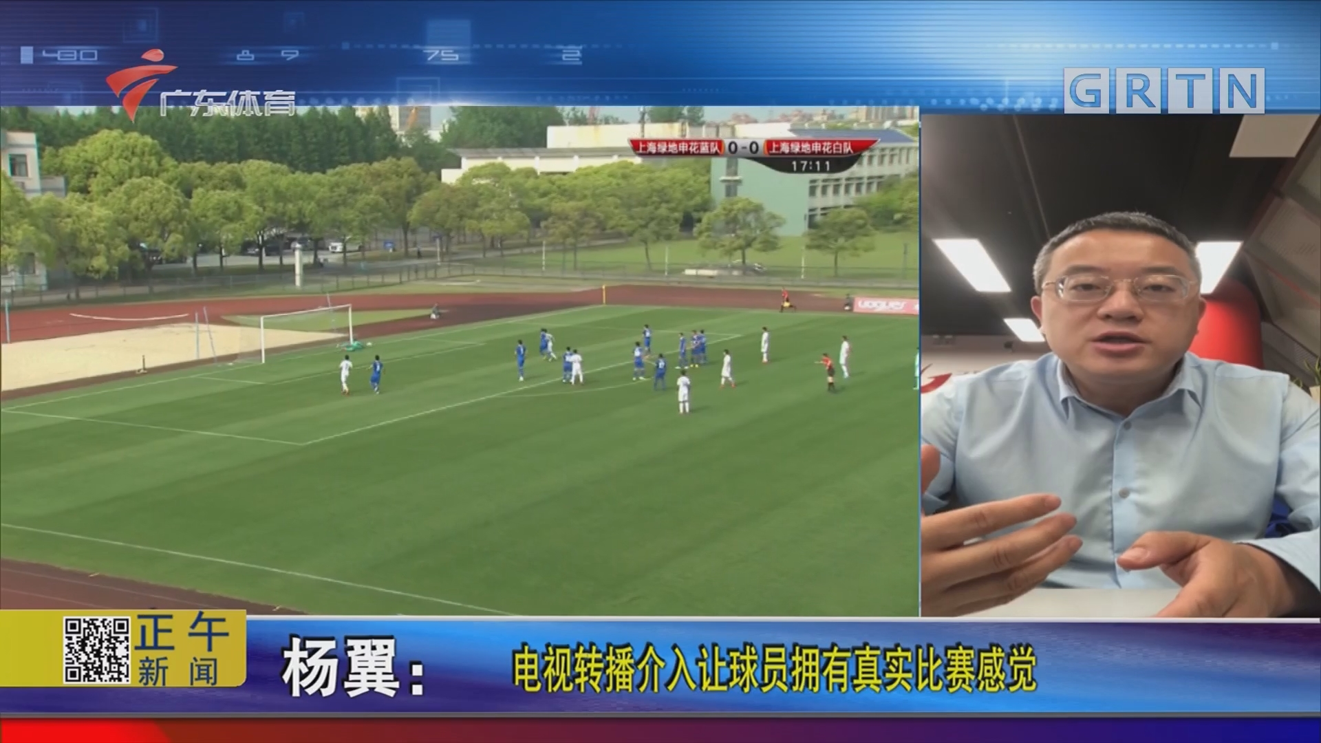 楊翼:電視轉播介入讓球員擁有真實比賽感覺