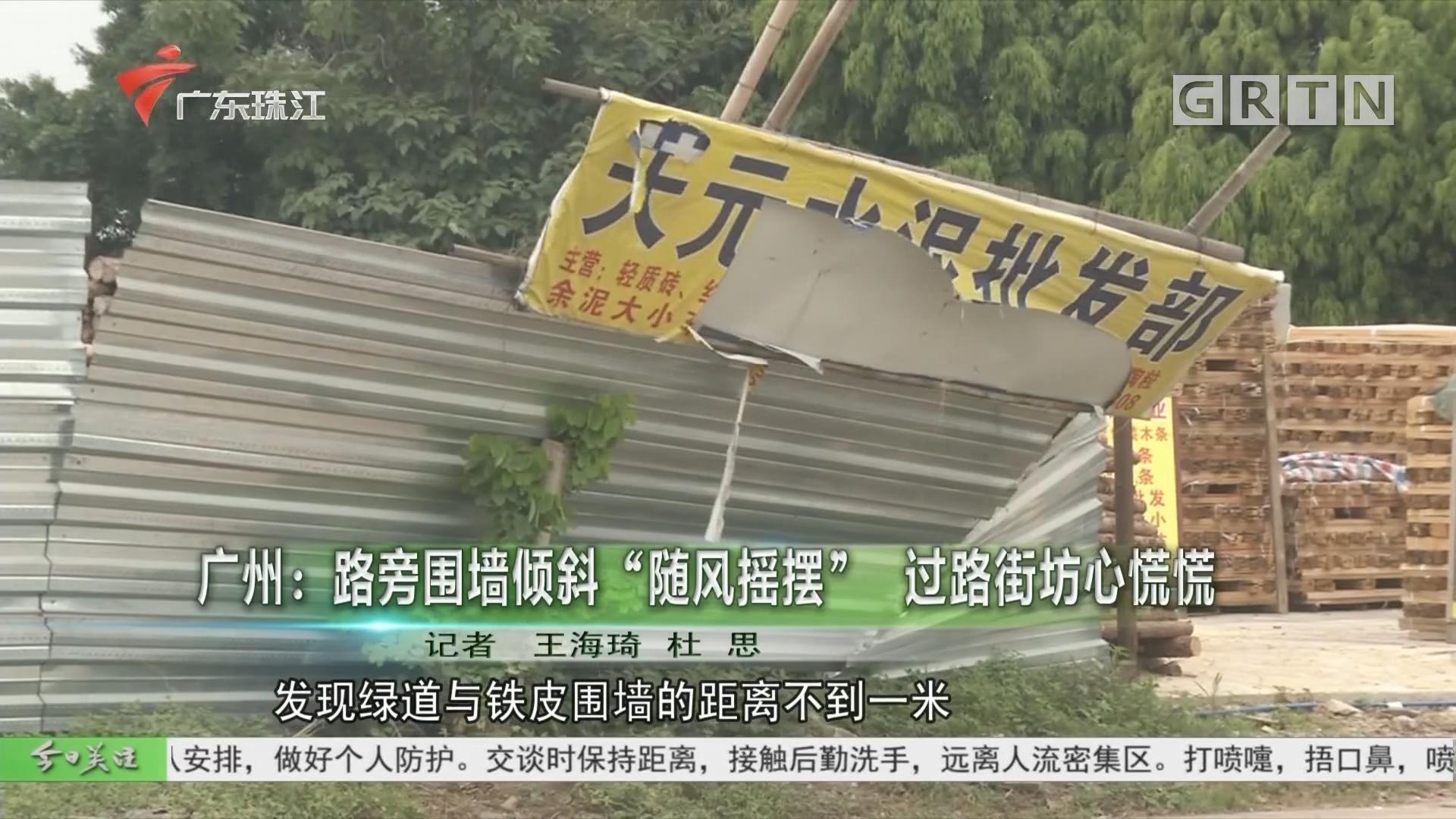 """广州:路旁围墙倾斜""""随风摇摆"""" 过路街坊心慌慌"""