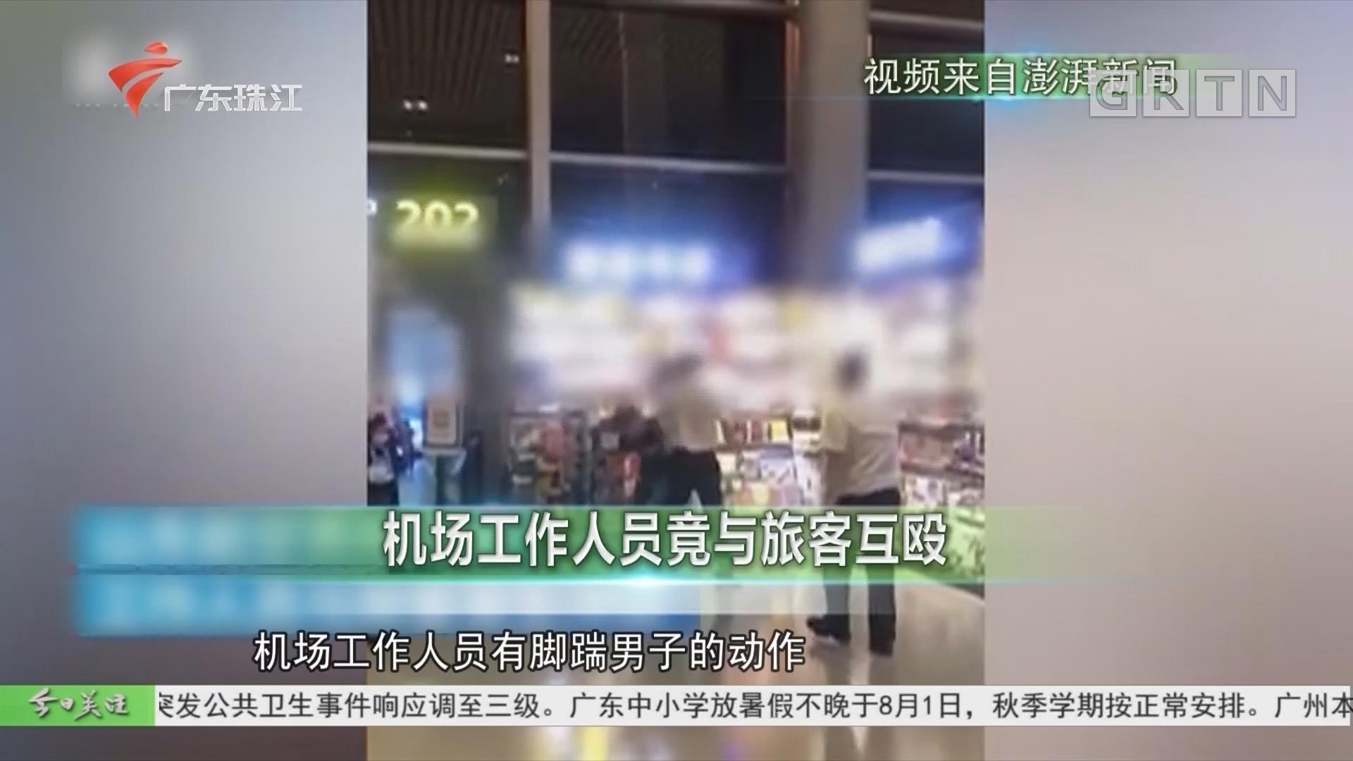 機場工作人員竟與旅客互毆