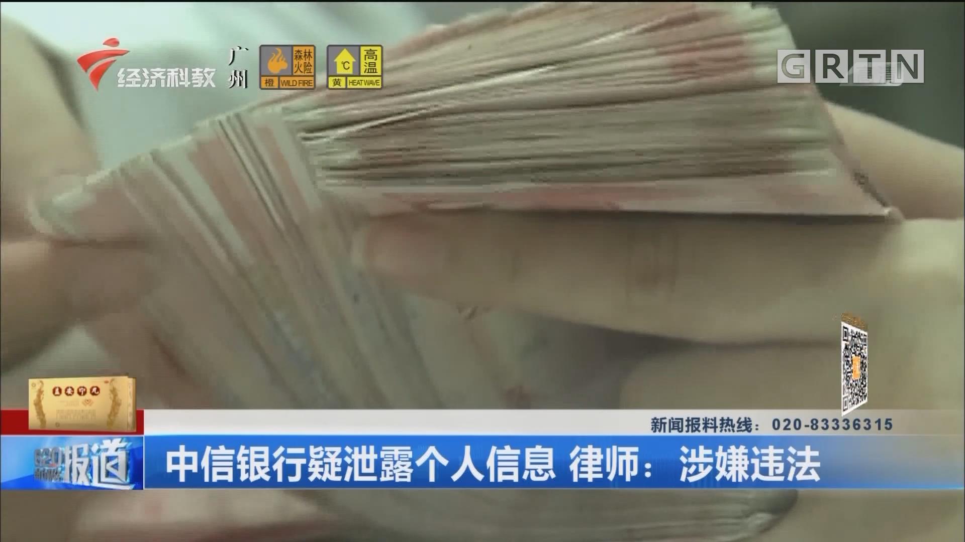 中信銀行疑泄露個人信息 律師:涉嫌違法