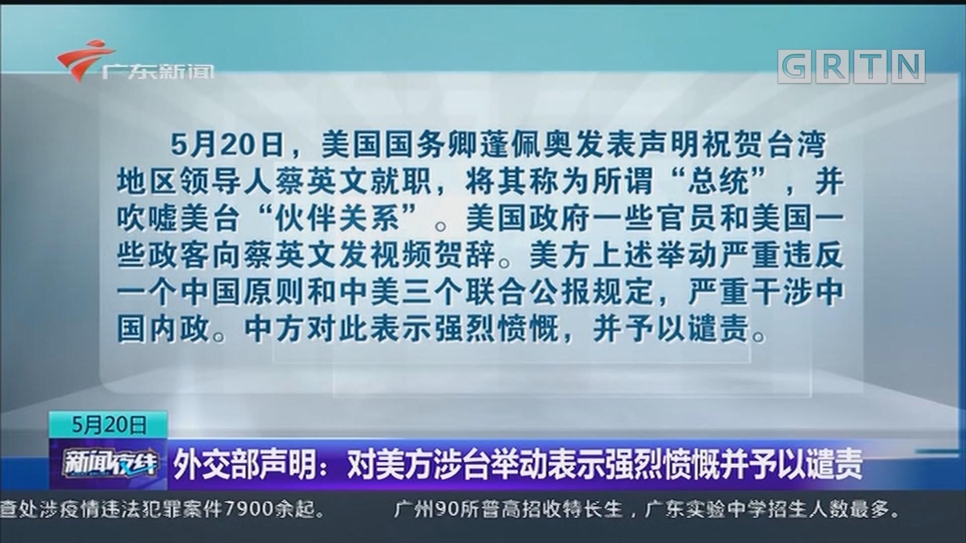 外交部声明:对美方涉台举动表示强烈愤慨并予以谴责