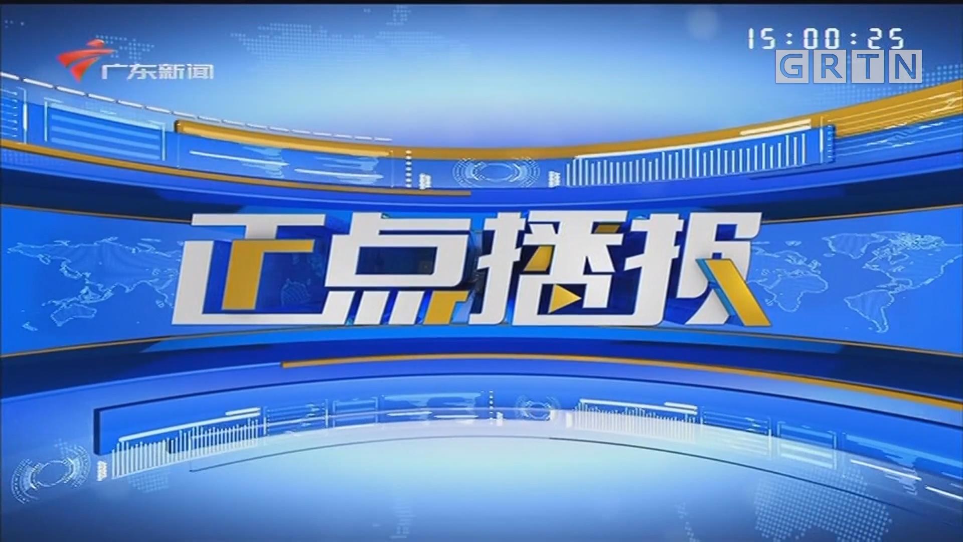 [HD][2020-05-02-15:00]正點播報:五一小長假首日:廣州南站出現出行小高峰