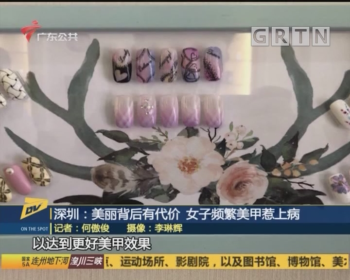 深圳:美丽背后有代价 女子频繁美甲惹上病