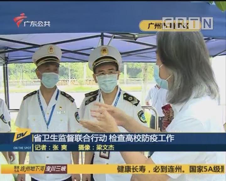 省卫生监督联合行动 检查高校防疫工作