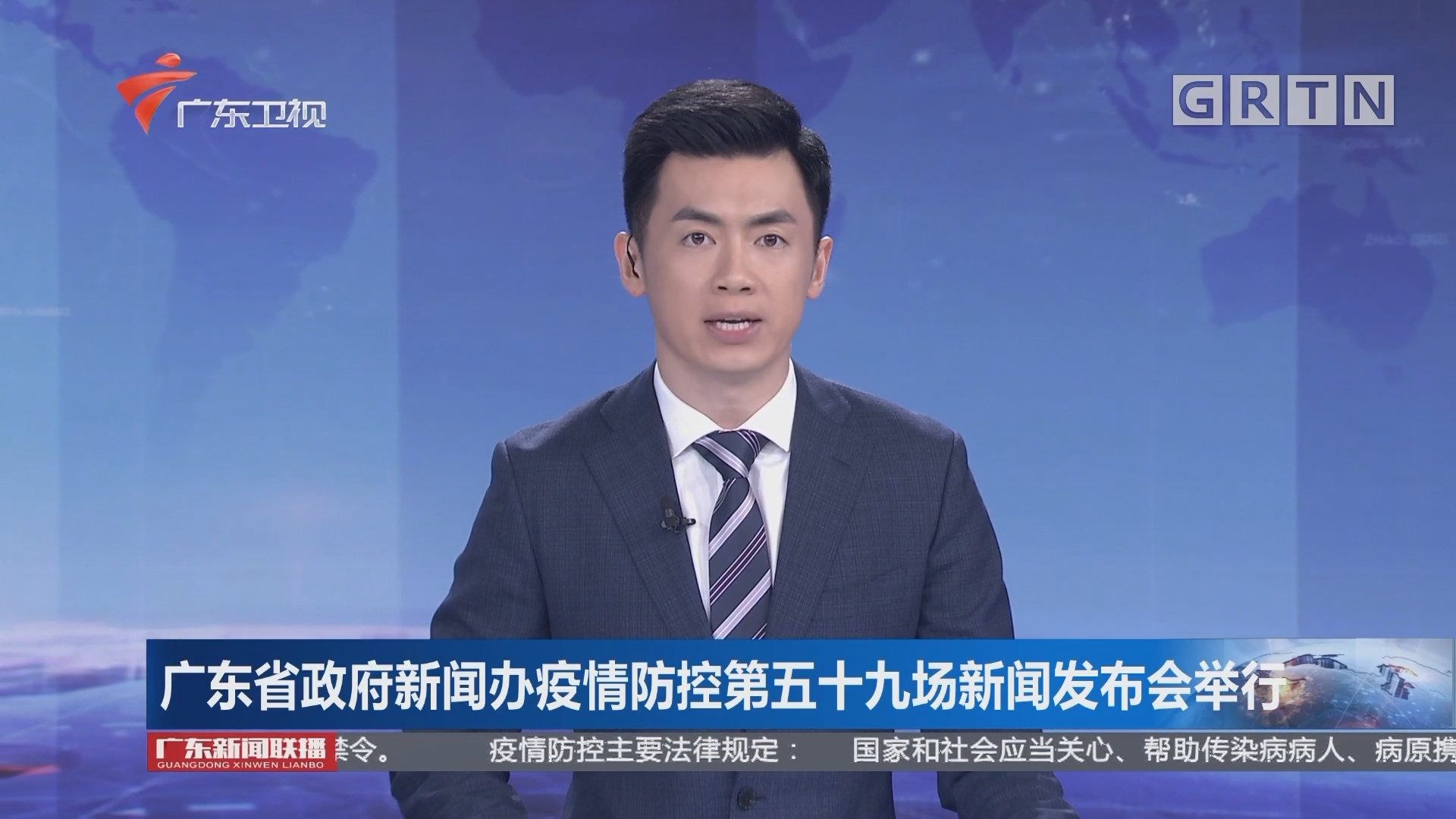 廣東省政府新聞辦疫情防控第五十九場新聞發布會舉行