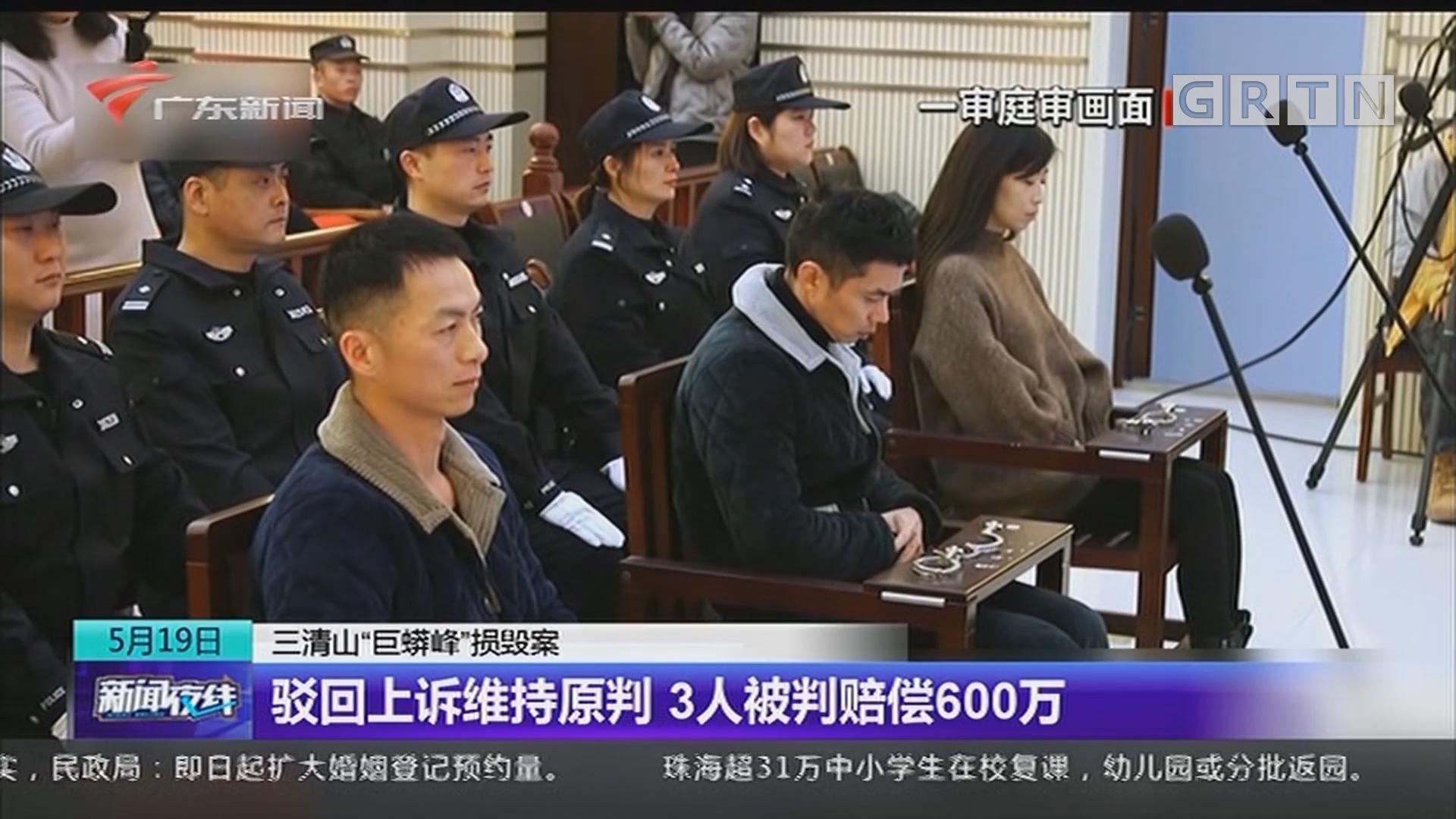 """三清山""""巨蟒峰""""损毁案 驳回上诉维持原判 3人被判赔偿600万"""