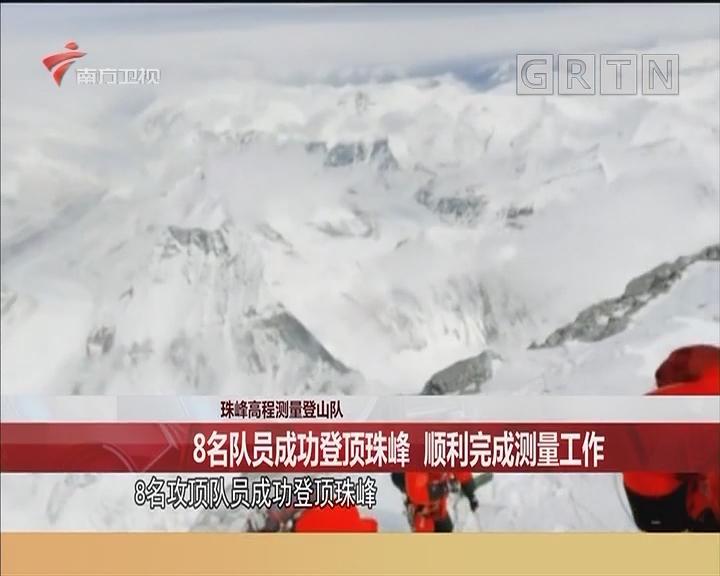 珠峰高程測量登山隊 8名隊員成功登頂珠峰 順利完成測量工作