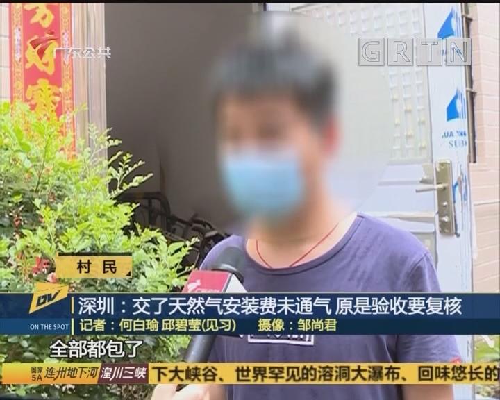 深圳:交了天然氣安裝費未通氣 原是驗收要復核