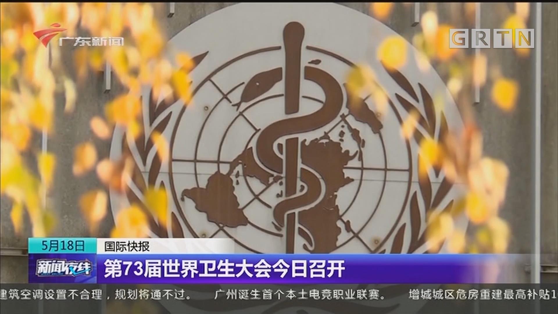 第73届世界卫生大会今日召开