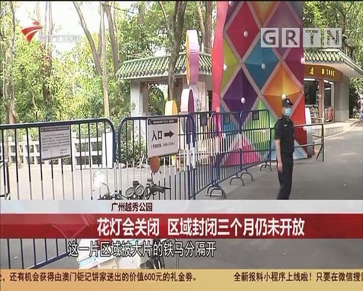 廣州越秀公園 花燈會關閉 區域封閉三個月仍未開放