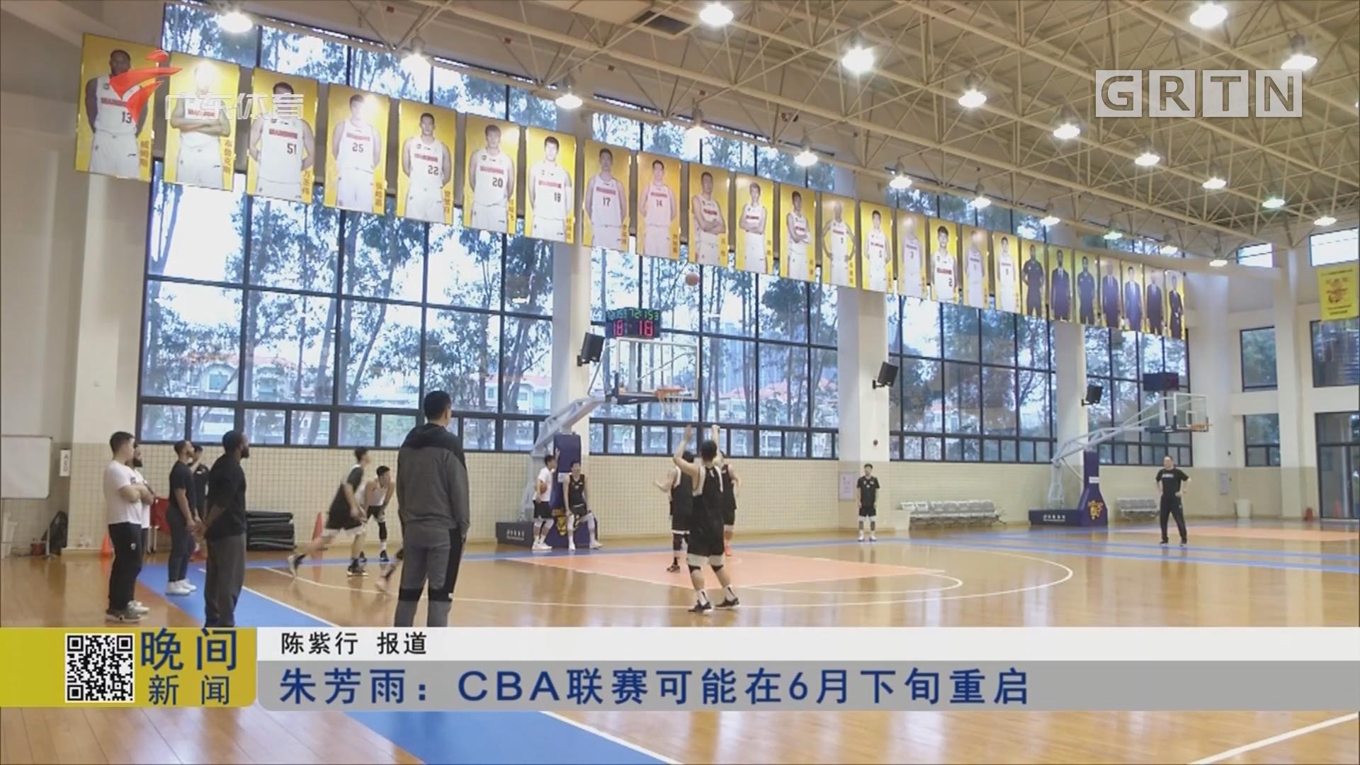朱芳雨:CBA聯賽可能在6月下旬重啟