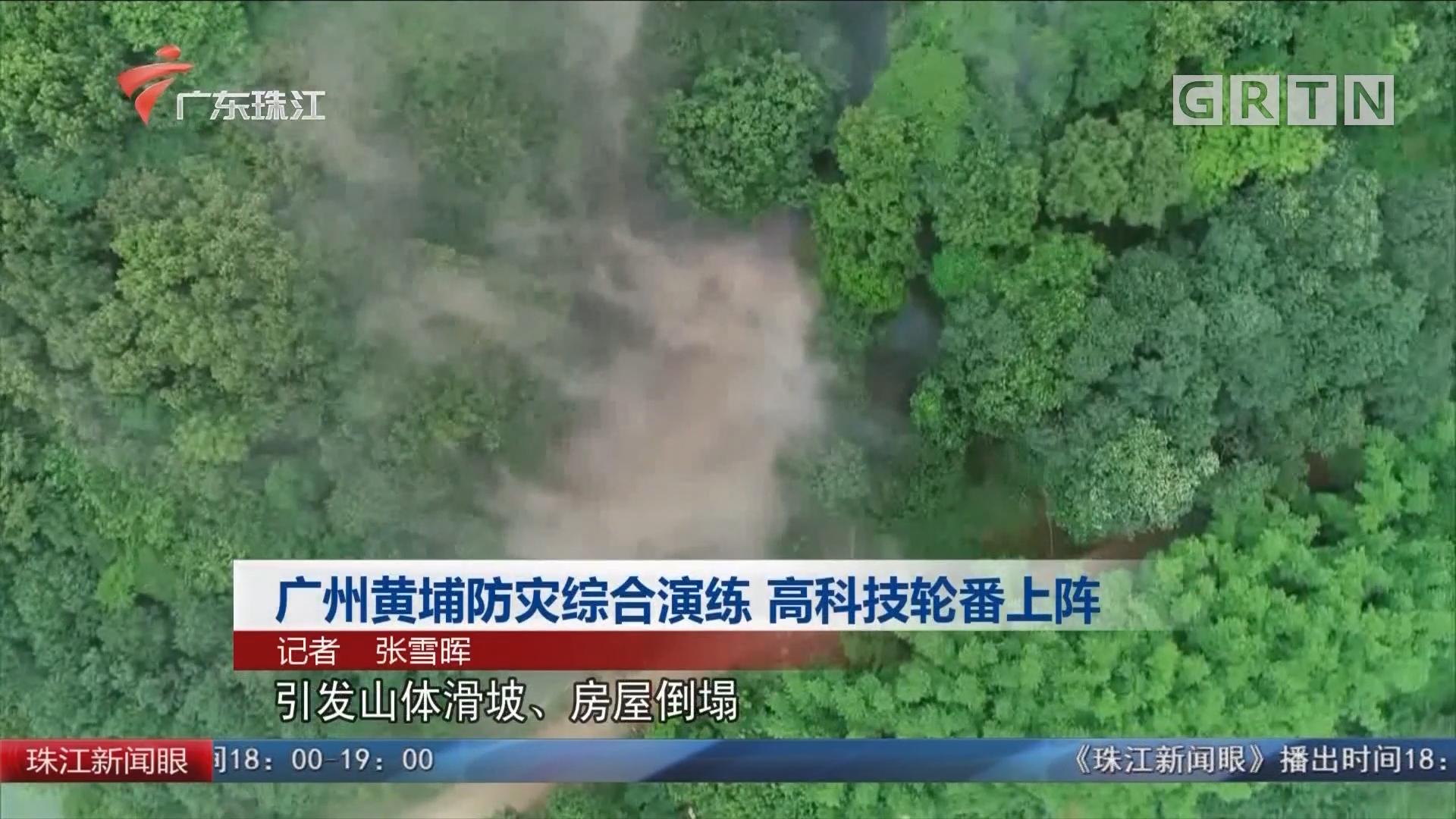 廣州黃埔防災綜合演練 高科技輪番上陣