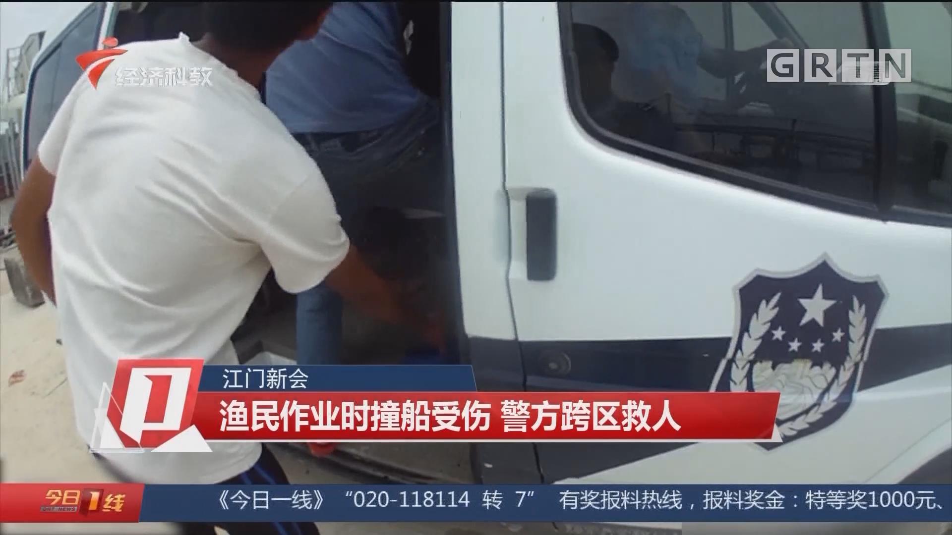江门新会 渔民作业时撞船受伤 警方跨区救人