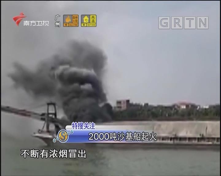 2000吨沙基船起火