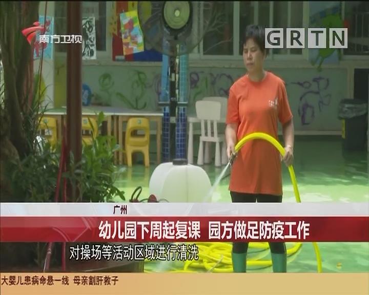 廣州 幼兒園下周起復課 園方做足防疫工作