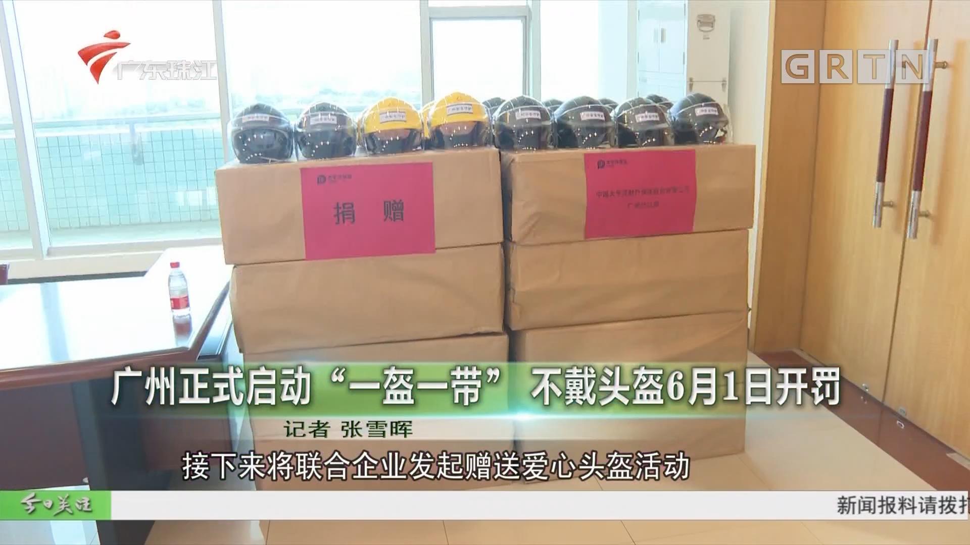 """广州正式启动""""一盔一带"""" 不戴头盔6月1日开罚"""