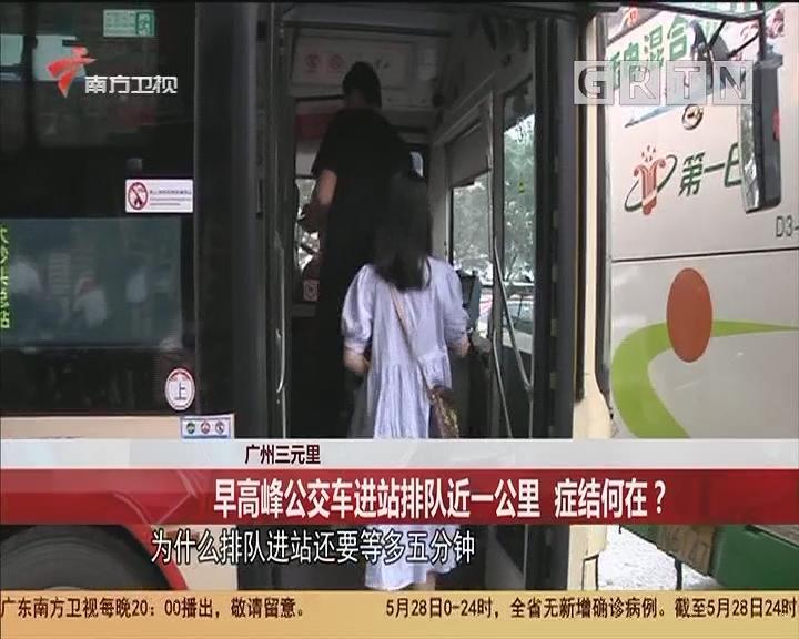 廣州三元里 早高峰公交車進站排隊近一公里 癥結何在?